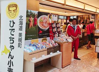 羽田空港 第一ターミナルにて試食販売