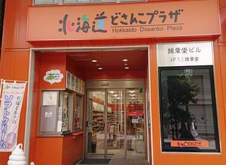 北海道どさんこプラザ仙台店にて試食販売