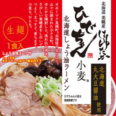 ひでちゃん小麦北海道しょう油ラーメン