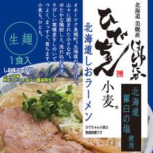 北海道しおラーメン