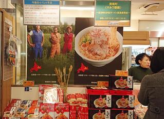 北海道どさんこプラザ有楽町店にて試食販売