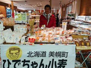 きたキッチンオーロラ店にて「ひでちゃん小麦・新小麦フェア開催