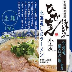 ひでちゃん小麦北海道しおラーメン