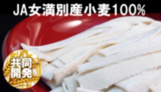 マルワ製麺とJA女満別の共同開発 「春よ恋」