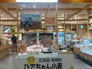 旭川イオンモール駅前「きたキッチン」にて試食販売