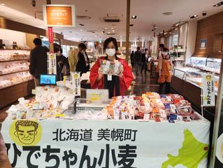 きたキッチンオーロラ店にて「第4回新小麦フェア」開催!