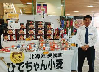 東京ビックサイト展示会にて試食販売