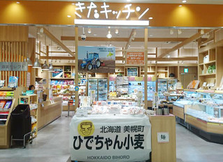 きたキッチン旭川店にて試食販売