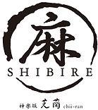 担々麺の老舗 芝蘭 チーラン 麻「SHIBIRE」 札幌に上陸