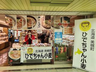 きたキッチンオーロラ店にて各種麺のプロモーションを開催!