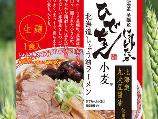 北海道どさんこプラザ有楽町店様で「ひでちゃんはるゆたかラーメン」が定番販売開始!