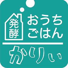 発酵おうちごはん かりぃのコピー.jpg