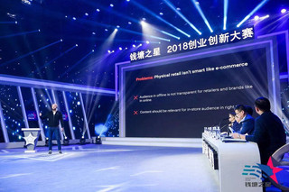 Addreality won 3rd place at final Qiantang star AI Information technology competition
