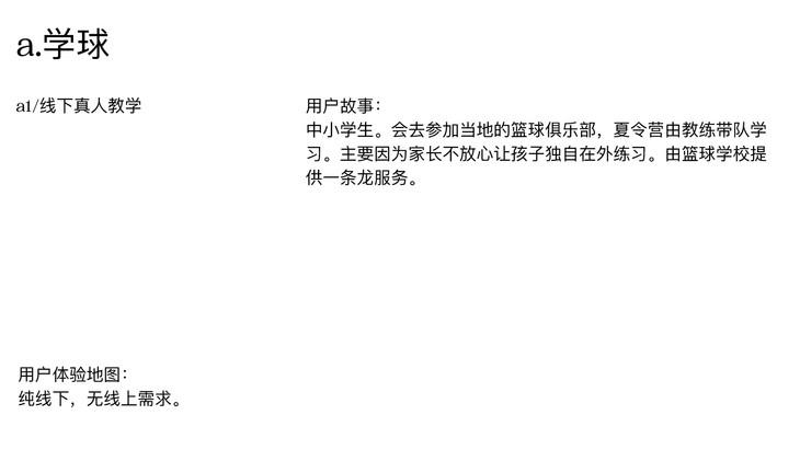 拼篮球v2_Page_06.jpg