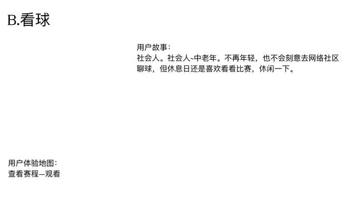 拼篮球v2_Page_11.jpg