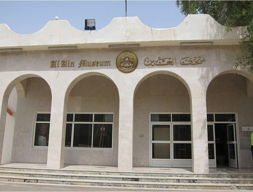 Al-Ain-National-Museum