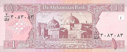 عملة أفانستان