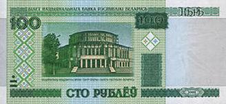 روبل بيلاروسي