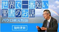 Senior Pastor Paul Akimoto Sermons