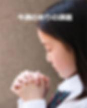asian-girl-praying_edited.jpg
