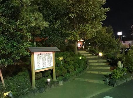 【温泉Maniax】埼玉県さいたま市・清河寺温泉