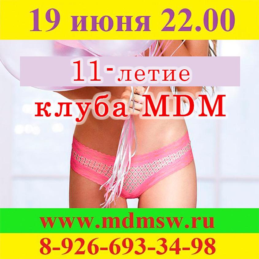 День рождения клуба МДМ 11 лет!