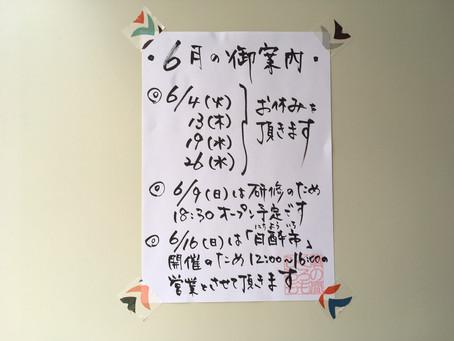 6月のスケジュール