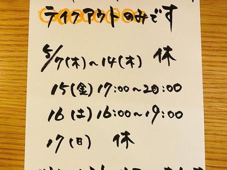 5/7からの営業について