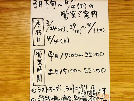 2021.3月下旬〜4/4(日)の営業ご案内