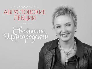 Встречи в Сочи и Новороссийске