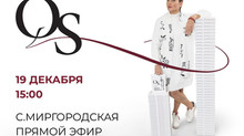 Бесплатный прямой эфир с С. Миргородской