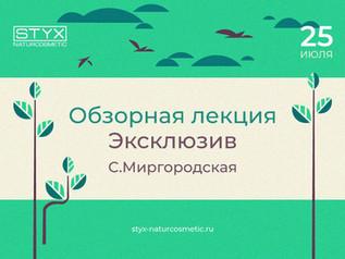 Семинар С. Миргородской — ароматы и природная косметика
