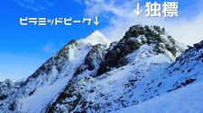 厳冬期 西穂高ピラミッドピーク