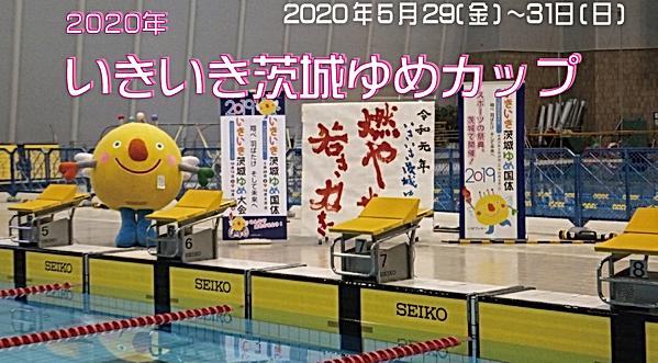 ゆめカップ2020TOP1.png