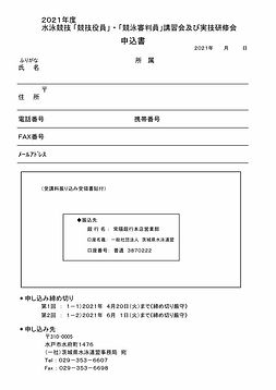 2021年度役員・審判員講習 申込用紙.jpg