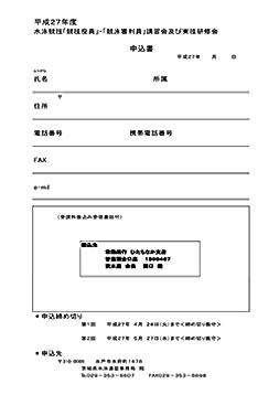 競技役員審判資格申込書