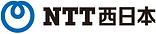 ロゴ_NTT西日本.png