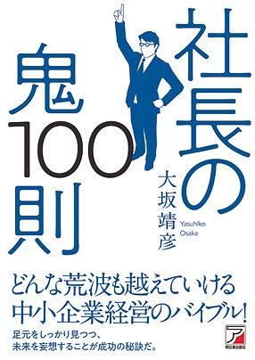 社長の鬼100則 大坂塾 大坂靖彦
