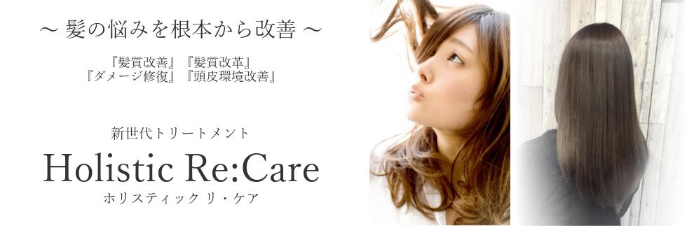 Holistic Re:Care