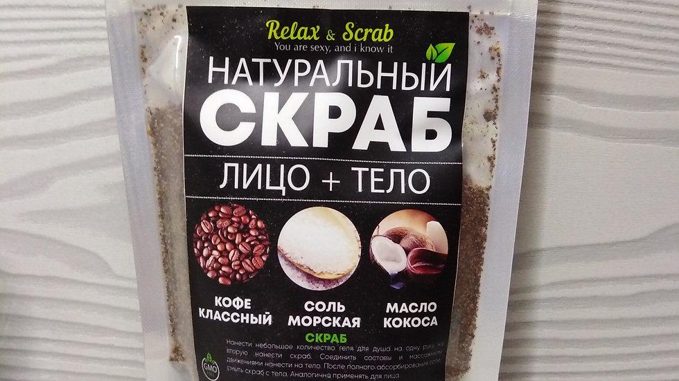 Натуральный скраб для тела. (250 гр)