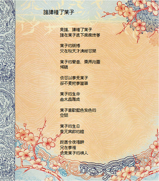 poetry magazine, translations, Chinese characters