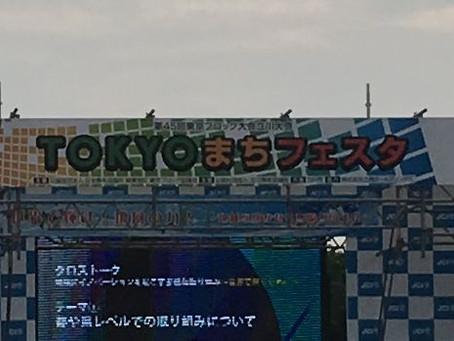 TOKYOまちフェスタ (2016.5.29)