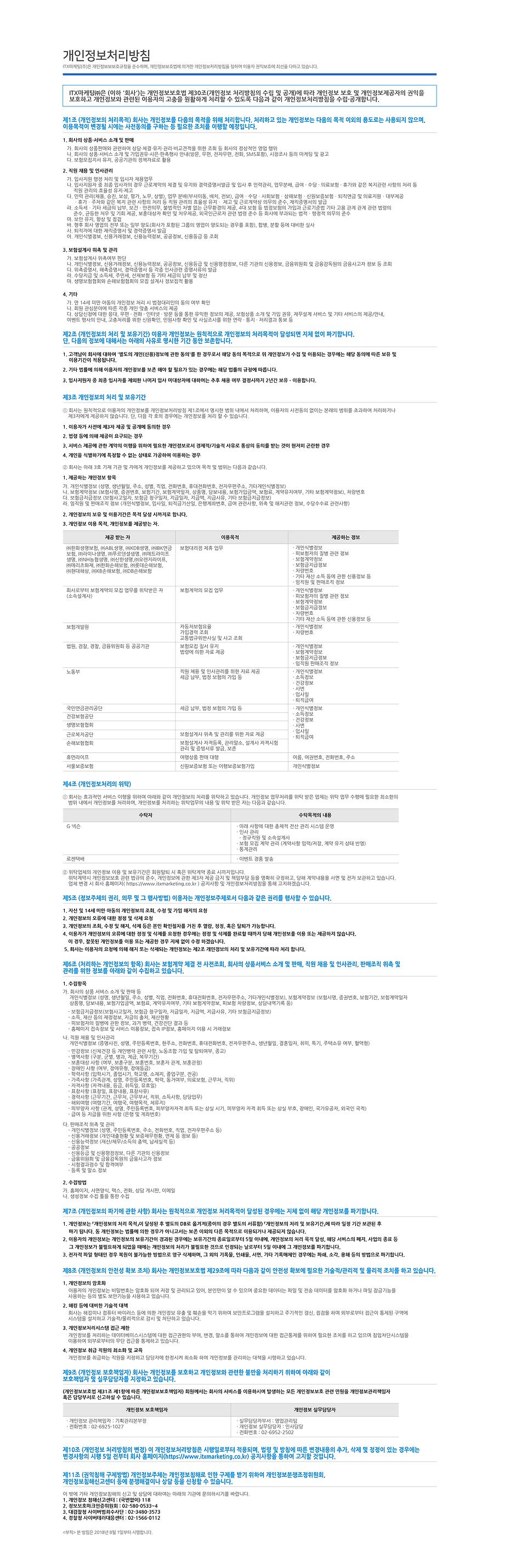 개인정보처리방_20181010.png