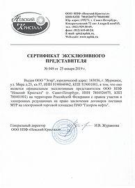Сертификат1!.jpg