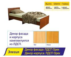 Кровать Элегия (0,8 м)