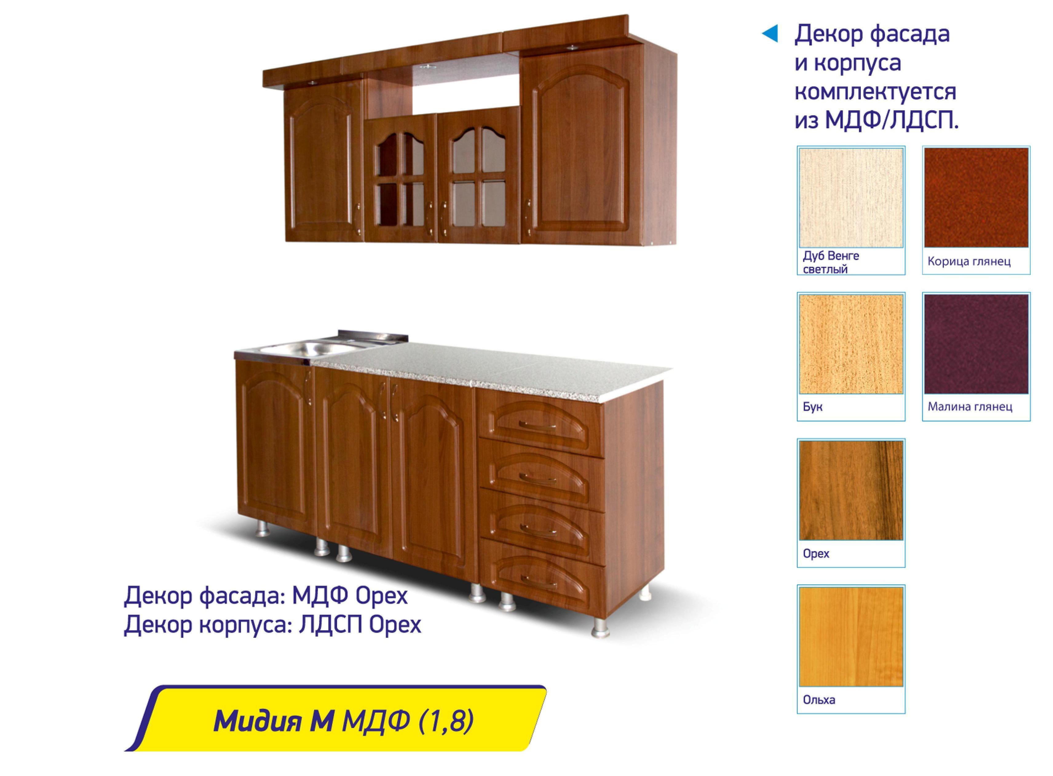 Мидия М МДФ (1,8)