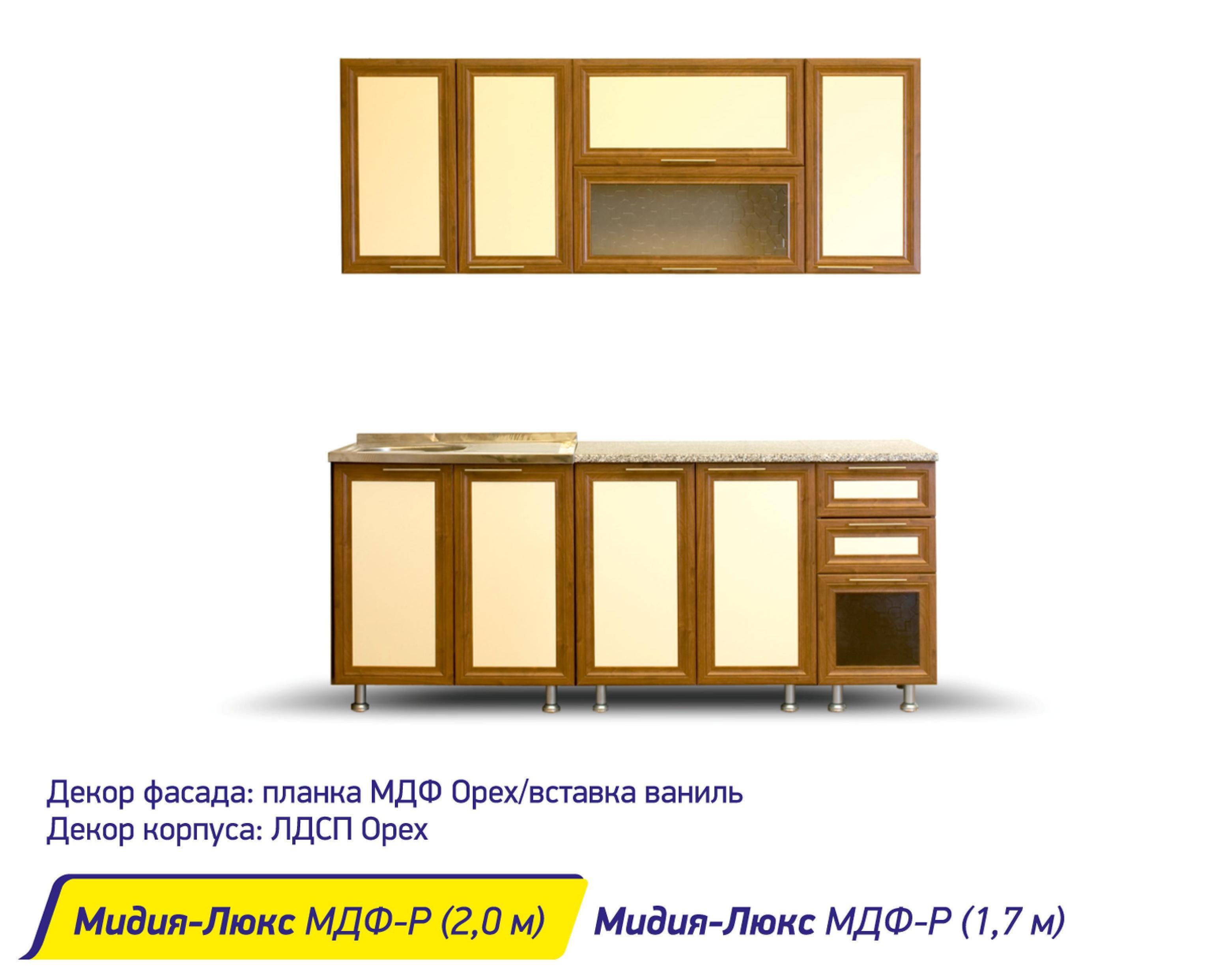 Мидия-Люкс МДФ-Р (2,0)