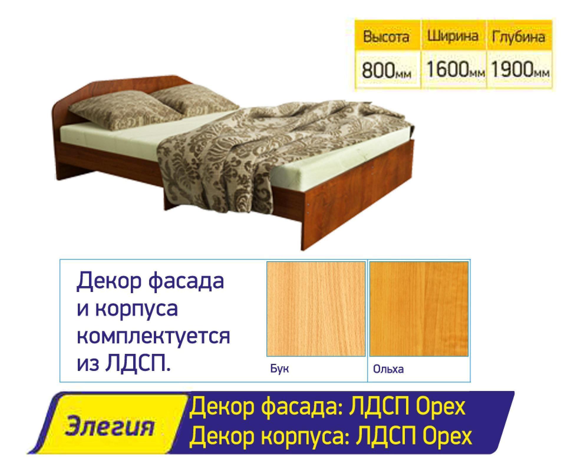 Кровать Элегия (1,6 м)