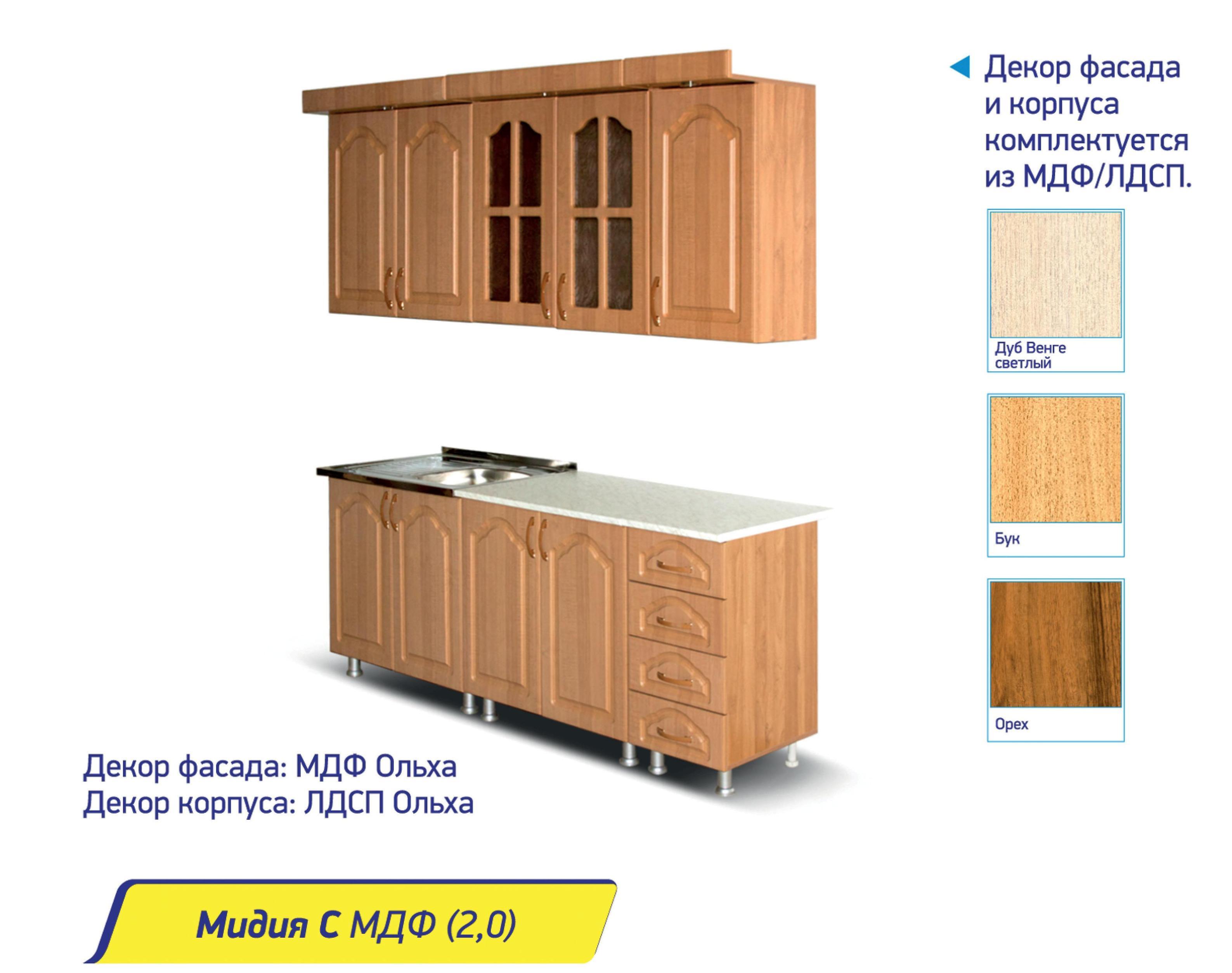 Мидия С МДФ (2,0)