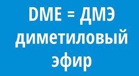 DME - ДМЭ - топливо диметил эфир